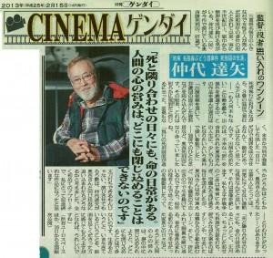 20130214_日刊ゲンダイ