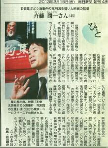 20130215_毎日新聞
