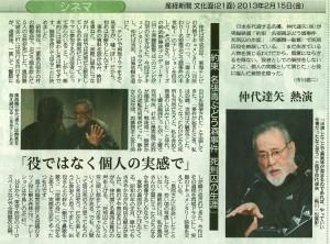 20130215_産経新聞