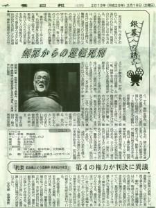 20130216_千葉日報