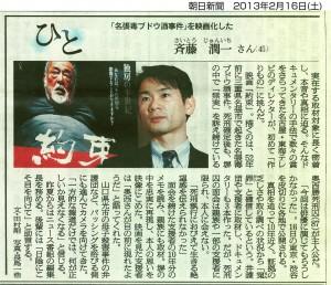 20130216_朝日新聞朝刊