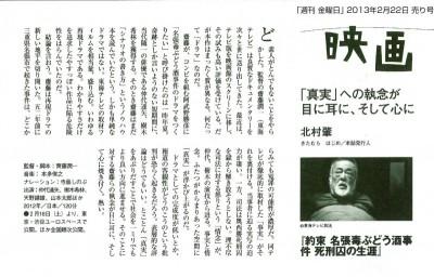 20130222_騾ア蛻企≡譖懈律